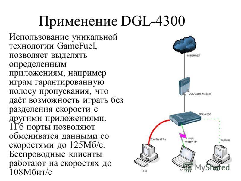 Применение DGL-4300 Использование уникальной технологии GameFuel, позволяет выделять определенным приложениям, например играм гарантированную полосу пропускания, что даёт возможность играть без разделения скорости с другими приложениями. 1Гб порты по