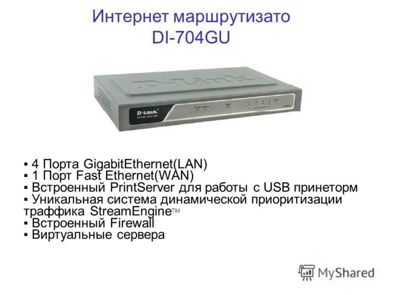 Интернет маршрутизато DI-704GU 4 Порта GigabitEthernet(LAN) 1 Порт Fast Ethernet(WAN) Встроенный PrintServer для работы с USB принеторм Уникальная система динамической приоритизации траффика StreamEngine TM Встроенный Firewall Виртуальные сервера