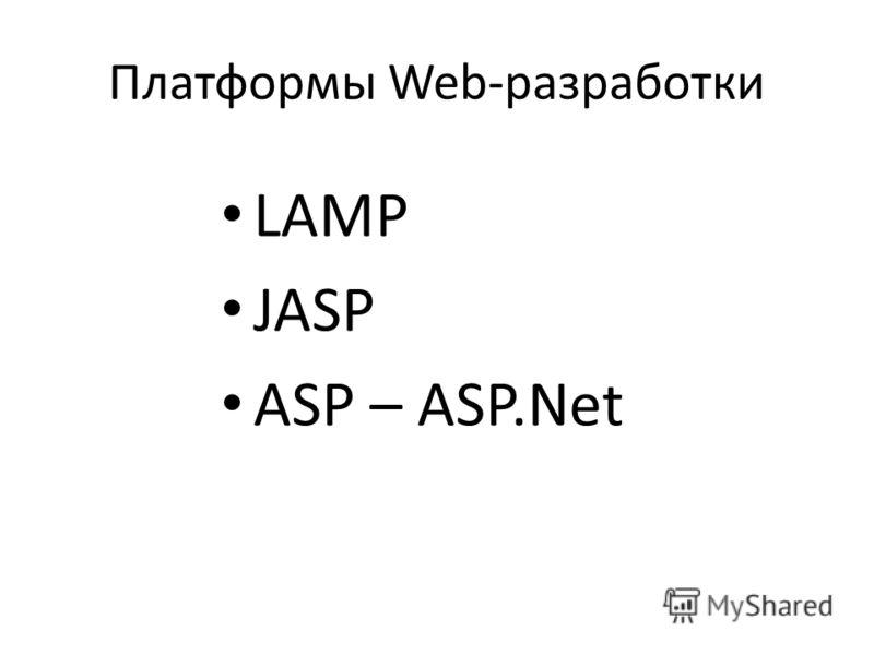 Платформы Web-разработки LAMP JASP ASP – ASP.Net