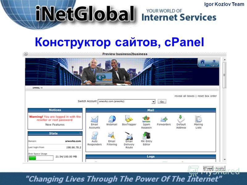 Igor Kozlov Team Конструктор сайтов, cPanel