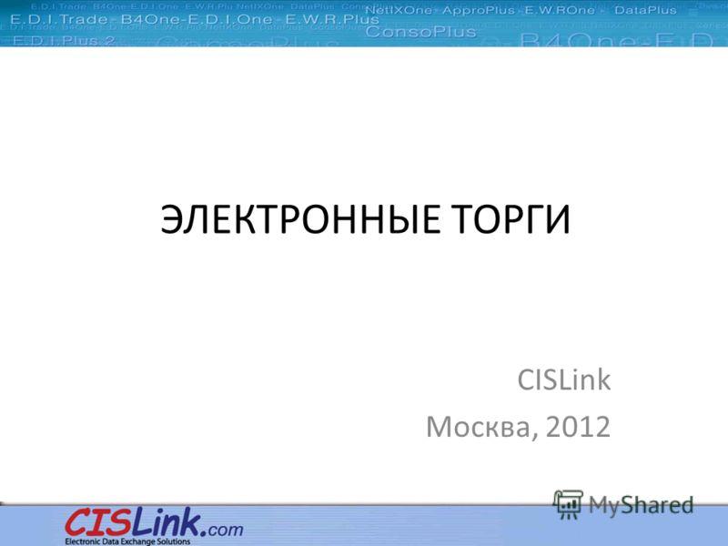 ЭЛЕКТРОННЫЕ ТОРГИ CISLink Москва, 2012