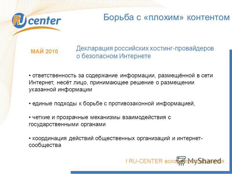 Декларация российских хостинг-провайдеров о безопасном Интернете Борьба с «плохим» контентом МАЙ 2010 ответственность за содержание информации, размещённой в сети Интернет, несёт лицо, принимающее решение о размещении указанной информации единые подх