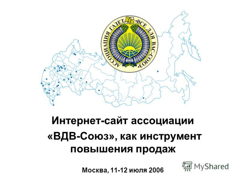 Интернет-сайт ассоциации «ВДВ-Союз», как инструмент повышения продаж Москва, 11-12 июля 2006