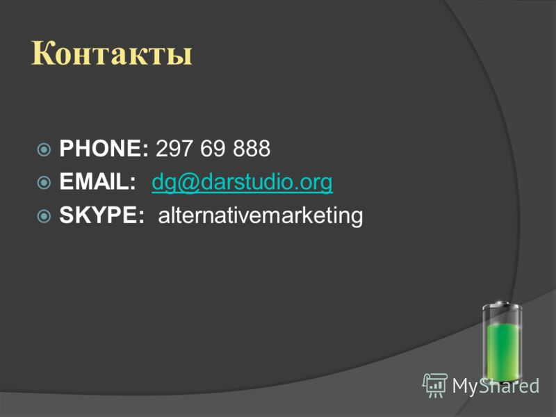 Контакты PHONE: 297 69 888 EMAIL: dg@darstudio.orgdg@darstudio.org SKYPE: alternativemarketing