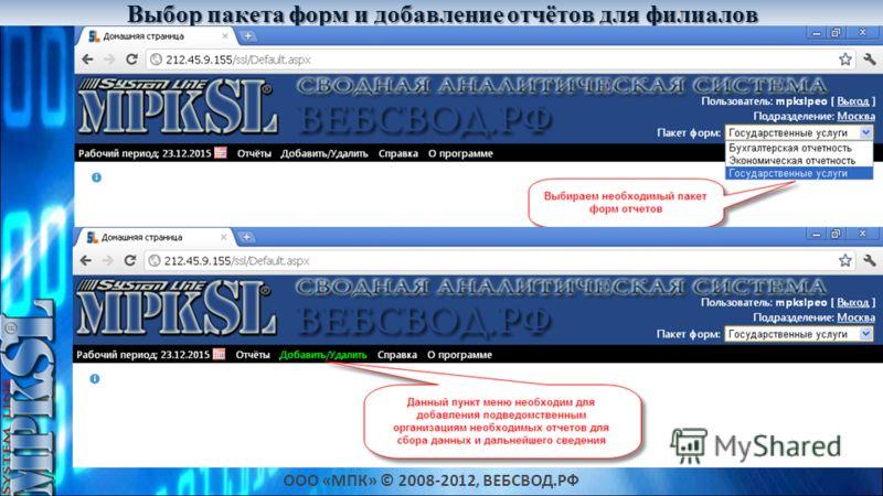 ООО «МПК» © 2008-2012, ВЕБСВОД.РФ Выбор пакета форм и добавление отчётов для филиалов Дешевле