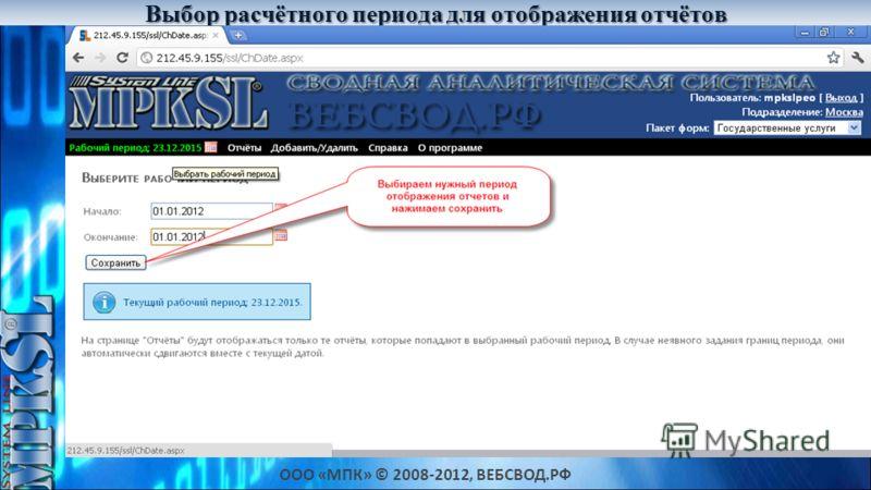 ООО «МПК» © 2008-2012, ВЕБСВОД.РФ Выбор расчётного периода для отображения отчётов Дешевле