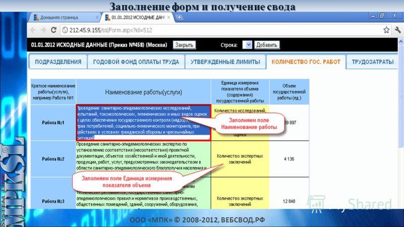 ООО «МПК» © 2008-2012, ВЕБСВОД.РФ Заполнение форм и получение свода Дешевле