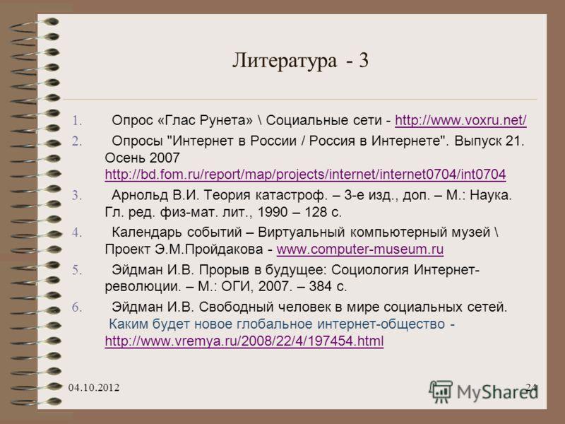 29.07.201224 Литература - 3 1. Опрос «Глас Рунета» \ Социальные сети - http://www.voxru.net/http://www.voxru.net/ 2. Опросы