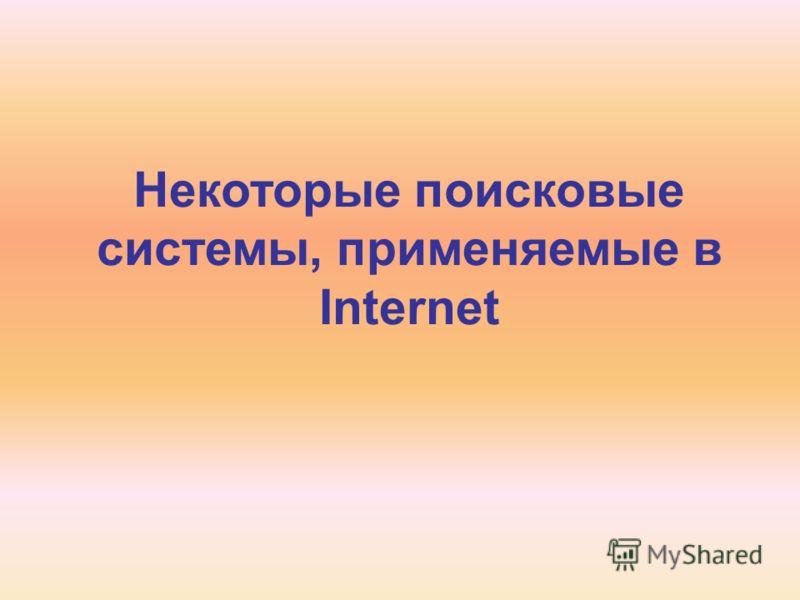 Некоторые поисковые системы, применяемые в Internet