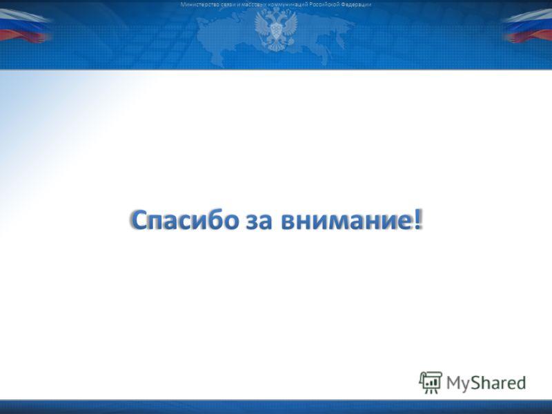 Министерство связи и массовых коммуникаций Российской Федерации