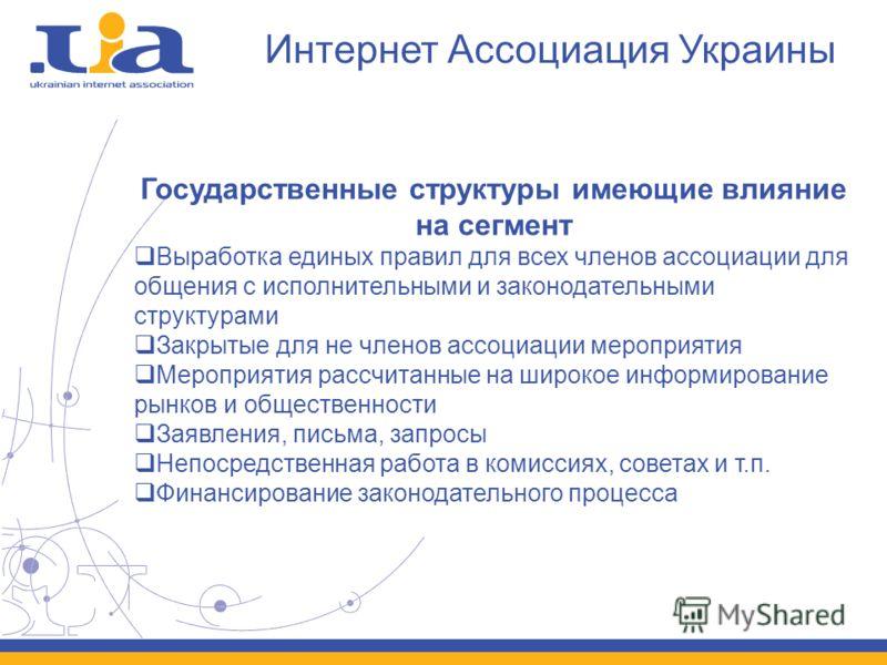 Интернет Ассоциация Украины Государственные структуры имеющие влияние на сегмент Выработка единых правил для всех членов ассоциации для общения с исполнительными и законодательными структурами Закрытые для не членов ассоциации мероприятия Мероприятия