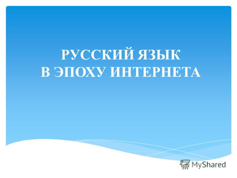 РУССКИЙ ЯЗЫК В ЭПОХУ ИНТЕРНЕТА