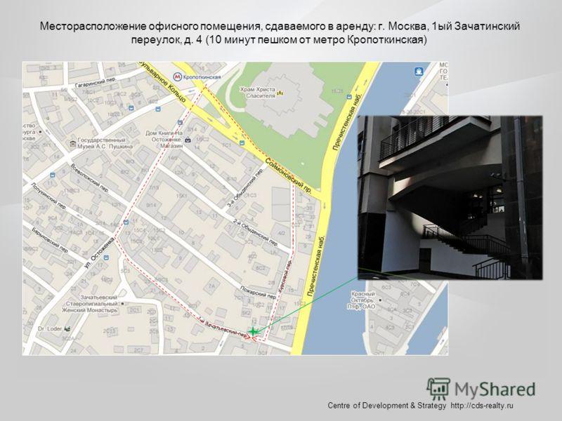 Месторасположение офисного помещения, сдаваемого в аренду: г. Москва, 1ый Зачатинский переулок, д. 4 (10 минут пешком от метро Кропоткинская) Centre of Development & Strategy http://cds-realty.ru
