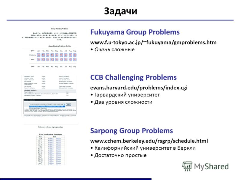 Fukuyama Group Problems www.f.u-tokyo.ac.jp/~fukuyama/gmproblems.htm Очень сложные CCB Challenging Problems evans.harvard.edu/problems/index.cgi Гарвардский университет Два уровня сложности Sarpong Group Problems www.cchem.berkeley.edu/rsgrp/schedule