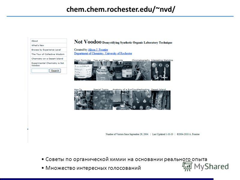 chem.chem.rochester.edu/~nvd/ Советы по органической химии на основании реального опыта Множество интересных голосований