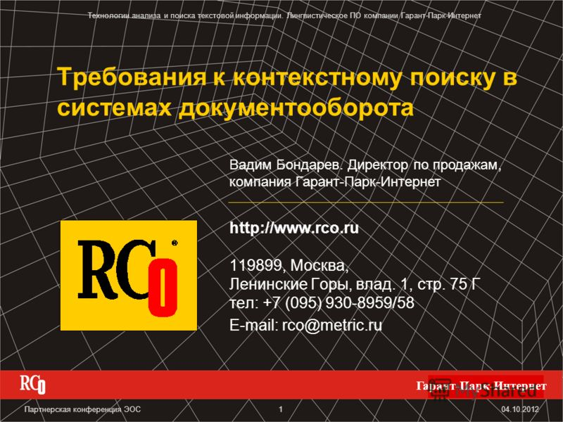 Технологии анализа и поиска текстовой информации. Лингвистическое ПО компании Гарант-Парк-Интернет Гарант-Парк-Интернет 22.07.2012Партнерская конференция ЭОС1 Требования к контекстному поиску в системах документооборота http://www.rco.ru 119899, Моск