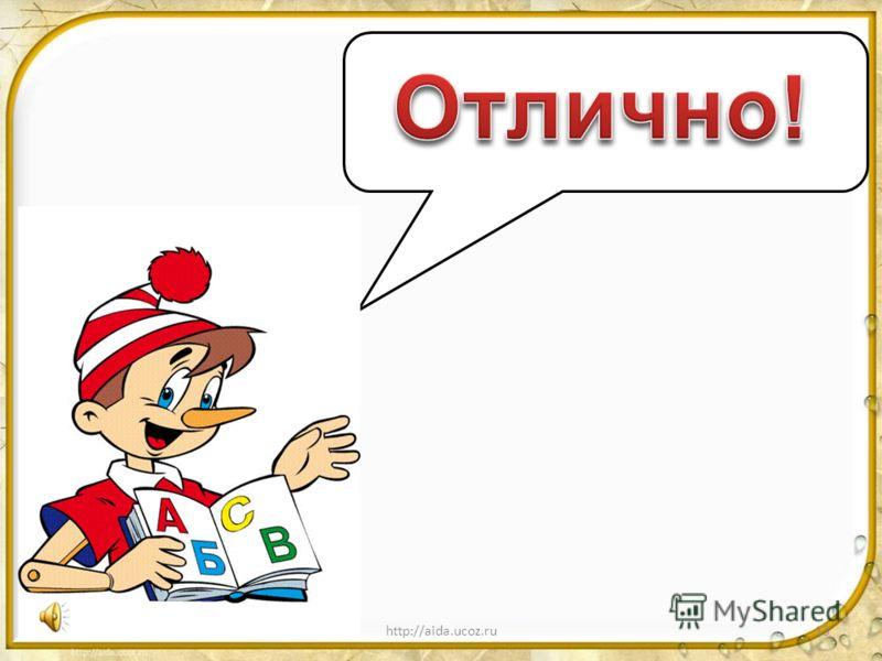 05.09.2012http://aida.ucoz.ru13