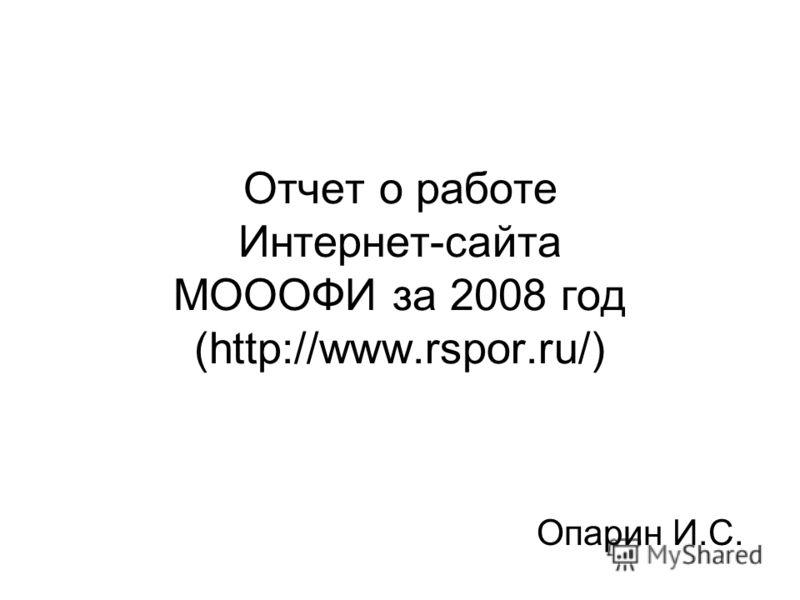 Отчет о работе Интернет-сайта МОООФИ за 2008 год (http://www.rspor.ru/) Опарин И.С.