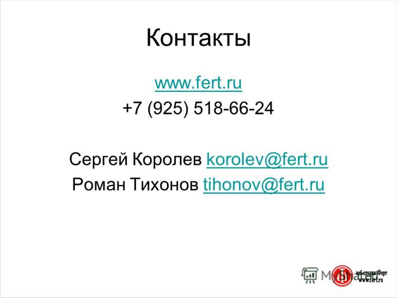 Контакты www.fert.ru +7 (925) 518-66-24 Сергей Королев korolev@fert.rukorolev@fert.ru Роман Тихонов tihonov@fert.rutihonov@fert.ru