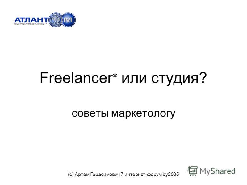 Freelancer * или студия? советы маркетологу (с) Артем Герасимович 7 интернет-форум by2005