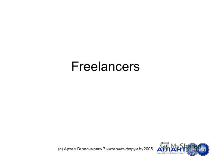 Freelancers (с) Артем Герасимович 7 интернет-форум by2005