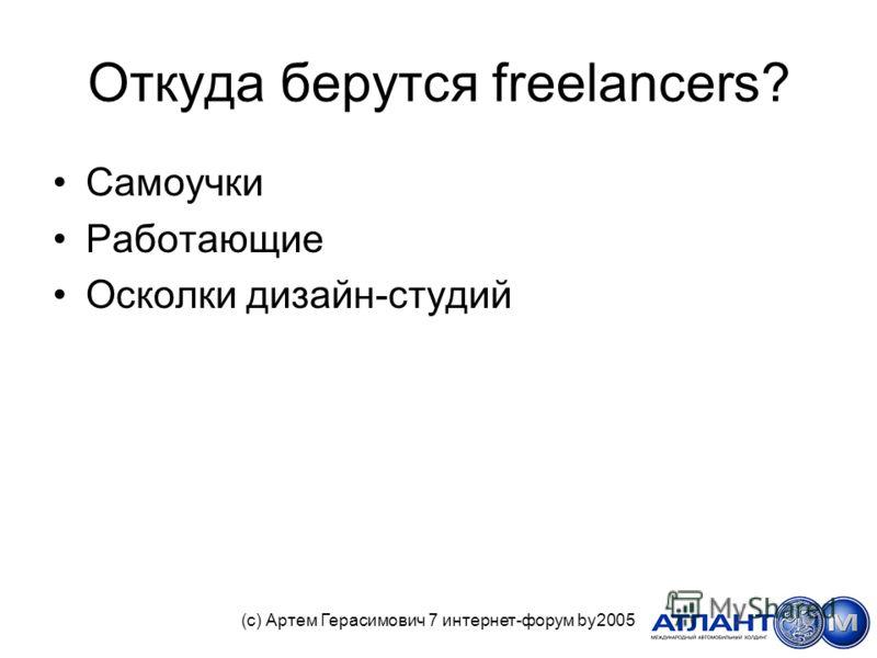 Откуда берутся freelancers? Самоучки Работающие Осколки дизайн-студий (с) Артем Герасимович 7 интернет-форум by2005