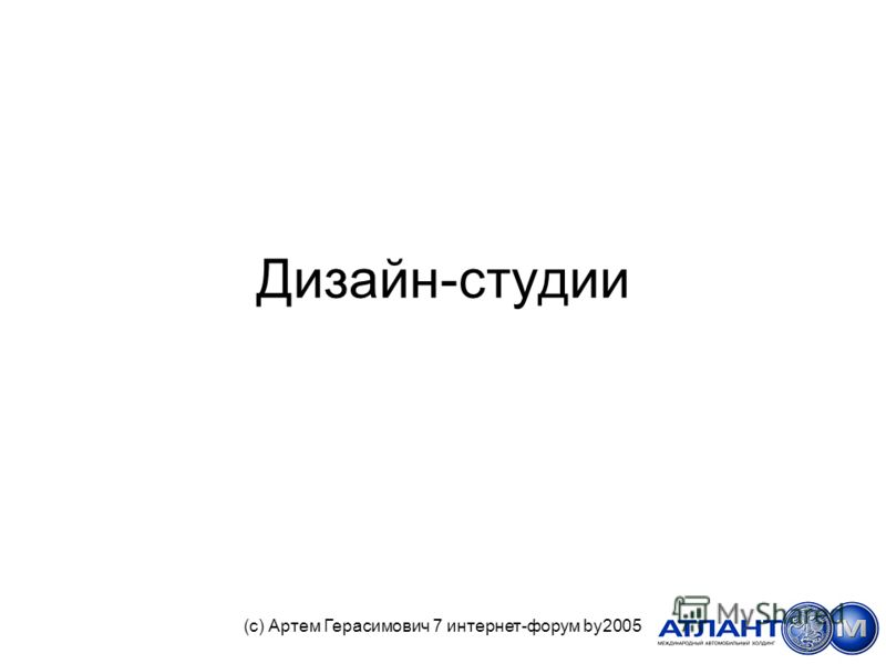 Дизайн-студии (с) Артем Герасимович 7 интернет-форум by2005