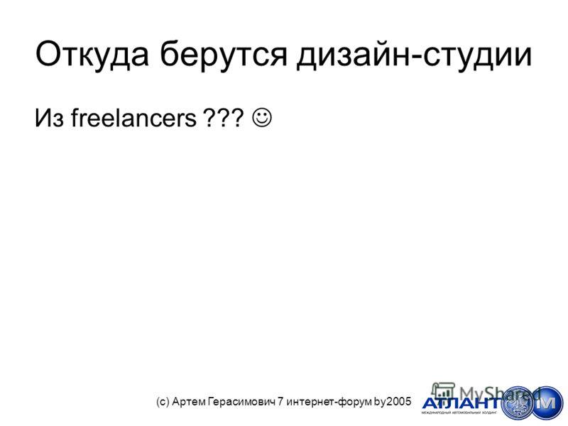 Откуда берутся дизайн-студии Из freelancers ??? (с) Артем Герасимович 7 интернет-форум by2005