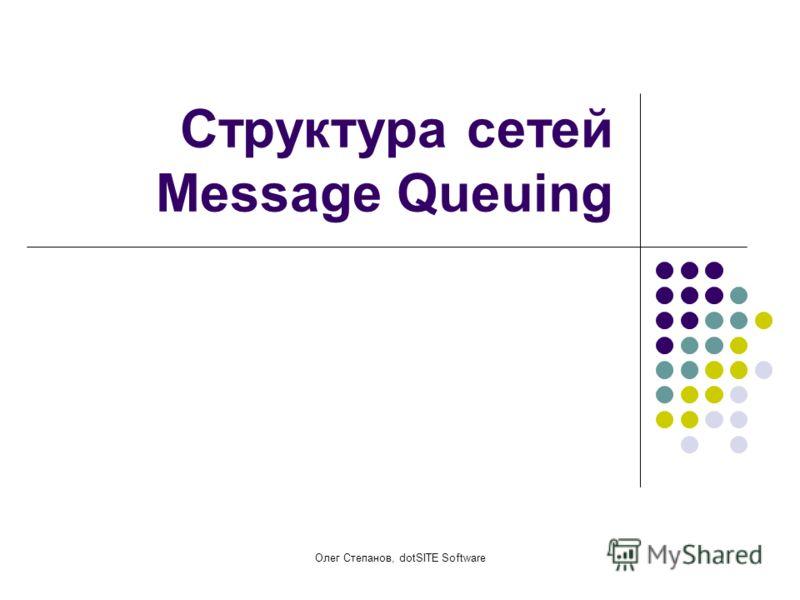 Олег Степанов, dotSITE Software Структура сетей Message Queuing