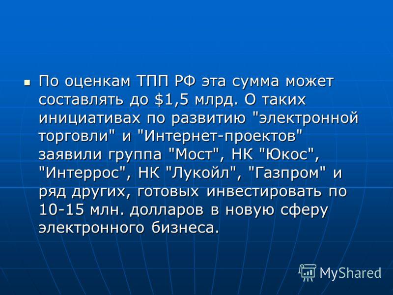 По оценкам ТПП РФ эта сумма может составлять до $1,5 млрд. О таких инициативах по развитию