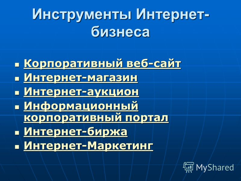 Инструменты Интернет- бизнеса Корпоративный веб-сайт Корпоративный веб-сайт Корпоративный веб-сайт Корпоративный веб-сайт Интернет-магазин Интернет-магазин Интернет-магазин Интернет-аукцион Интернет-аукцион Интернет-аукцион Информационный корпоративн