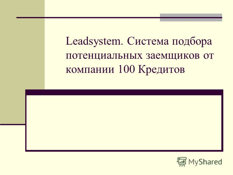 Leadsystem. Система подбора потенциальных заемщиков от компании 100 Кредитов