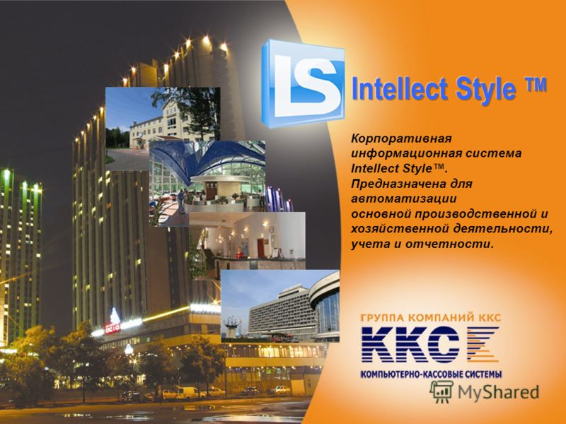 Корпоративная информационная система Intellect Style. Предназначена для автоматизации основной производственной и хозяйственной деятельности, учета и отчетности.