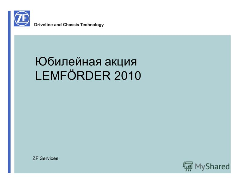 Юбилейная акция LEMFÖRDER 2010 ZF Services