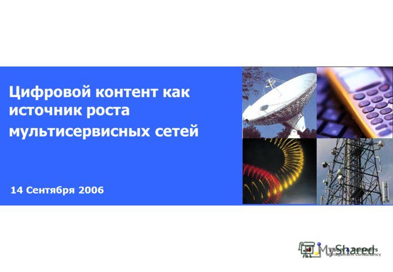 Json & Partners 14 Сентября 2006 Цифровой контент как источник роста мультисервисных сетей