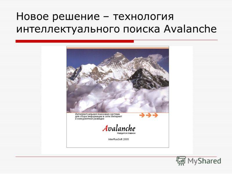 Новое решение – технология интеллектуального поиска Avalanche
