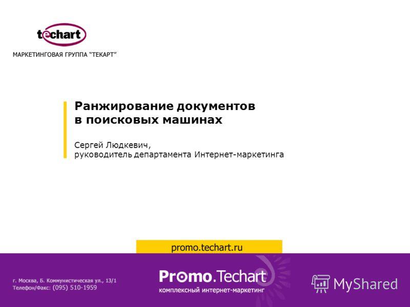 Ранжирование документов в поисковых машинах Сергей Людкевич, руководитель департамента Интернет-маркетинга