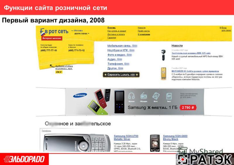22 Функции сайта розничной сети Первый вариант дизайна, 2008
