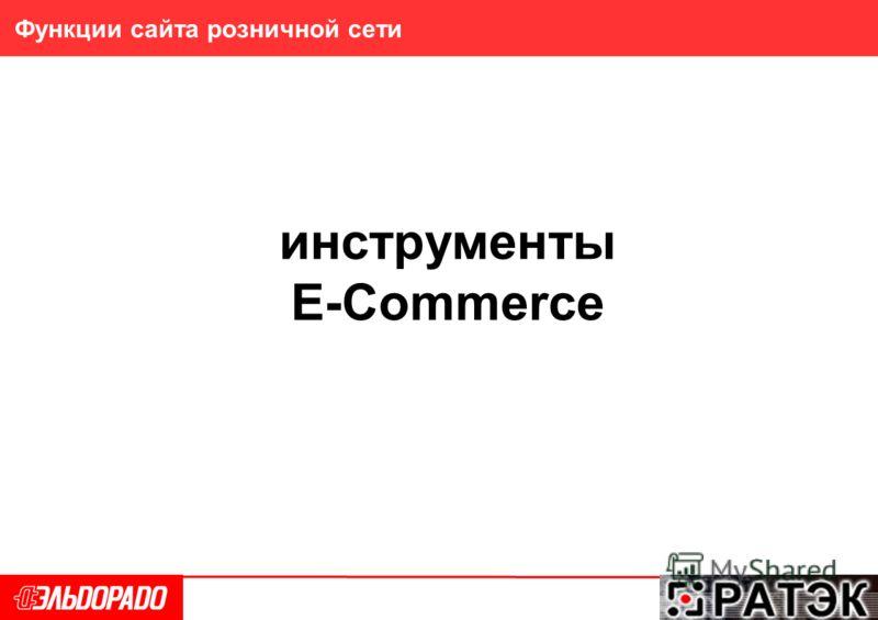 26 Функции сайта розничной сети инструменты E-Commerce