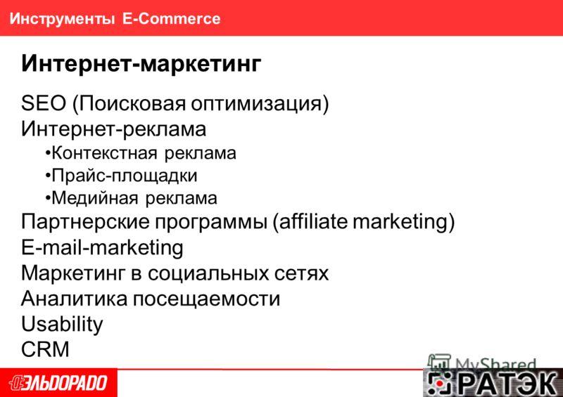 28 Инструменты E-Commerce Интернет-маркетинг SEO (Поисковая оптимизация) Интернет-реклама Контекстная реклама Прайс-площадки Медийная реклама Партнерские программы (affiliate marketing) E-mail-marketing Маркетинг в социальных сетях Аналитика посещаем
