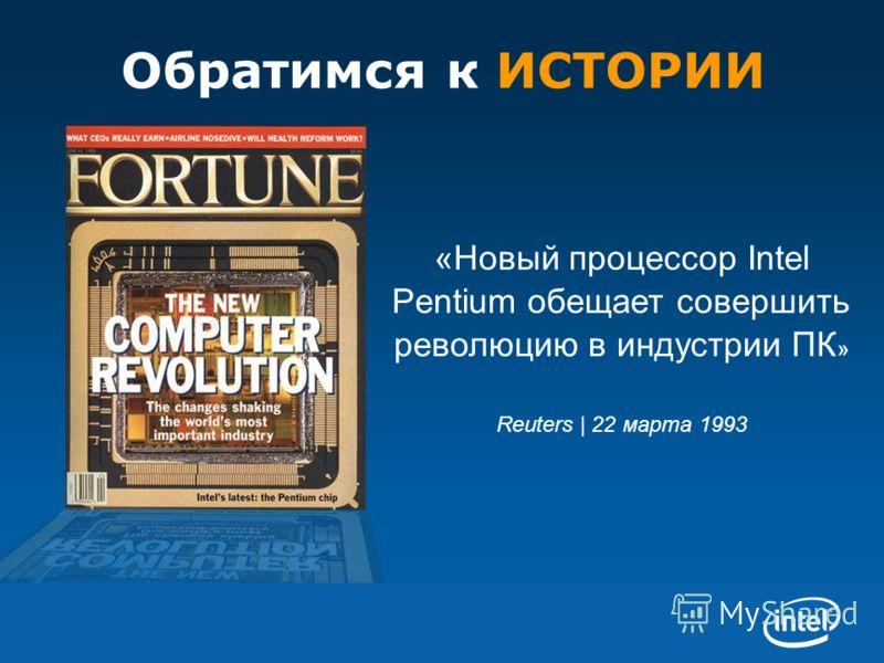 Обратимся к ИСТОРИИ «Новый процессор Intel Pentium обещает совершить революцию в индустрии ПК » Reuters | 22 марта 1993