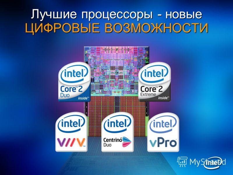 Лучшие процессоры - новые ЦИФРОВЫЕ ВОЗМОЖНОСТИ