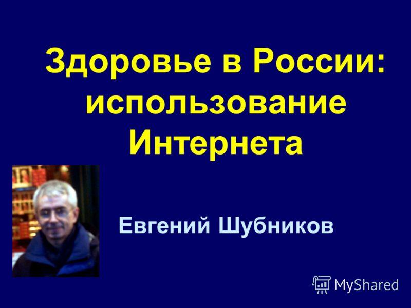 Здоровье в России: использование Интернета Евгений Шубников