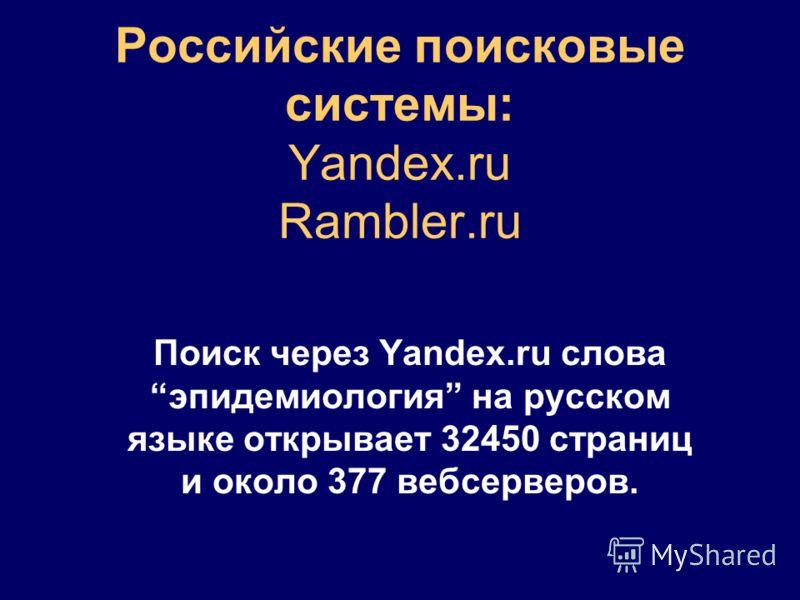 Российские поисковые системы: Yandex.ru Rambler.ru Поиск через Yandex.ru слова эпидемиология на русском языке открывает 32450 страниц и около 377 вебсерверов.