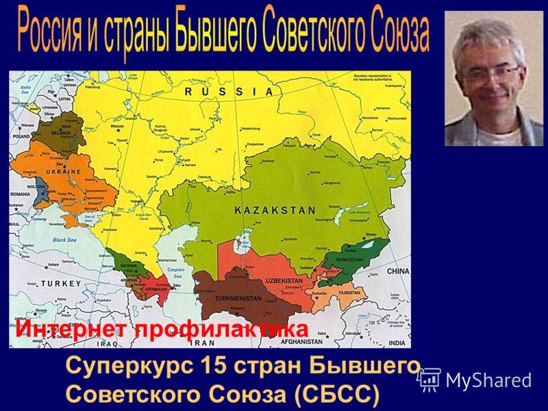 Суперкурс 15 стран Бывшего Советского Союза (СБСС) Интернет профилактика