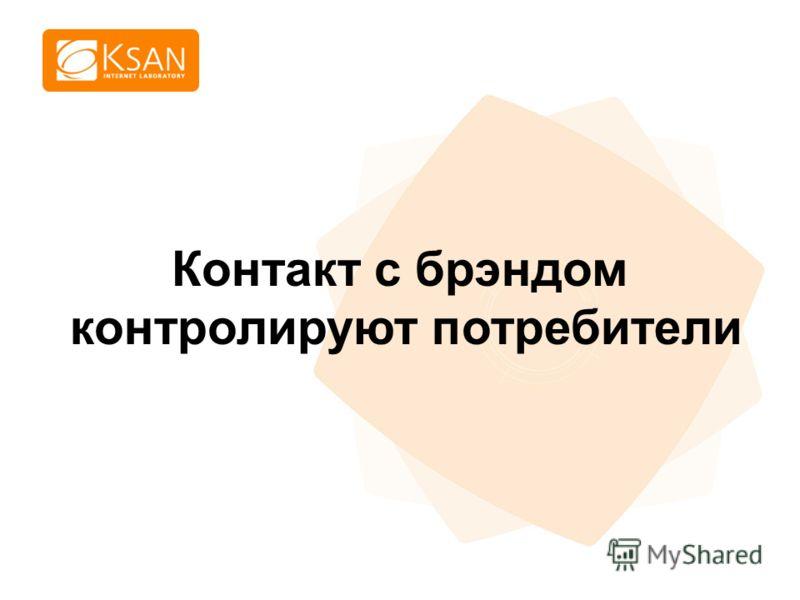 www.ksan.ru Контакт с брэндом контролируют потребители