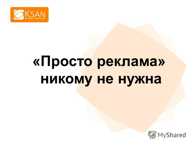 www.ksan.ru «Просто реклама» никому не нужна