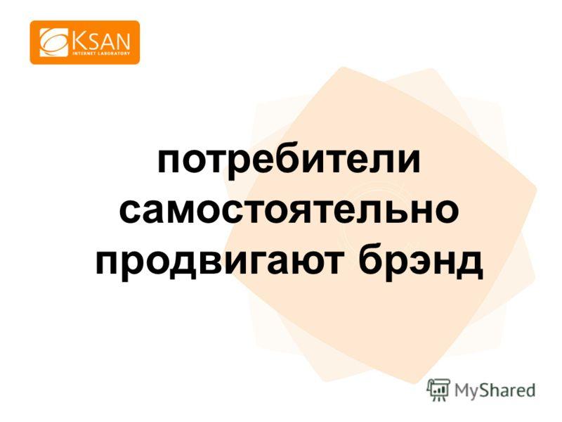 www.ksan.ru потребители cамостоятельно продвигают брэнд