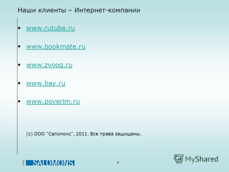 9 Наши клиенты – Интернет-компании www.rutube.ru www.bookmate.ru www.zvooq.ru www.bay.ru www.poverim.ru (с) OOO Саломонс, 2011. Все права защищены.