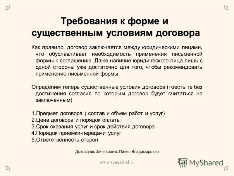 Требования к форме и существенным условиям договора Как правило, договор заключается между юридическими лицами, что обуславливает необходимость применения письменной формы к соглашению. Даже наличие юридического лица лишь с одной стороны уже достаточ